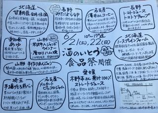 2014食品祭ちらし.JPG