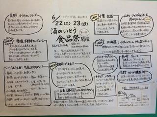 shokuhinsai2013.JPG